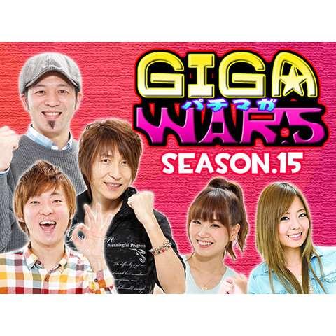 パチマガGIGAWARS シーズン15