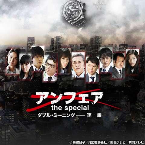 アンフェア the special ダブル・ミーニング~連鎖
