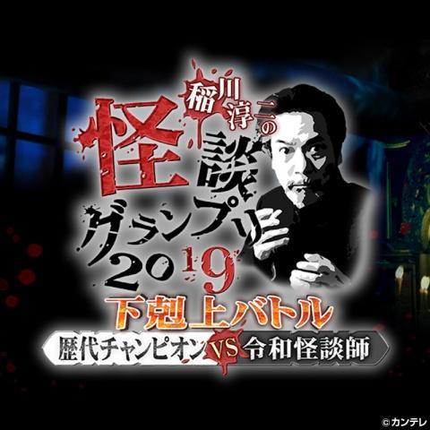 稲川淳二の怪談グランプリ2019~下剋上バトル!歴代チャンピオンVS令和怪談師~