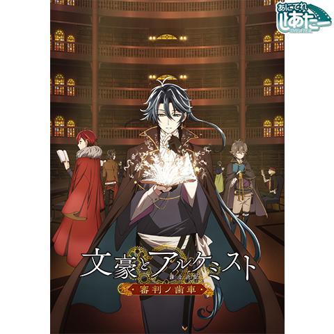 文豪とアルケミスト ~審判ノ歯車~