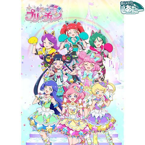 キラッとプリ☆チャン(シーズン3)