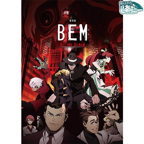 劇場版BEM~BECOME HUMAN~