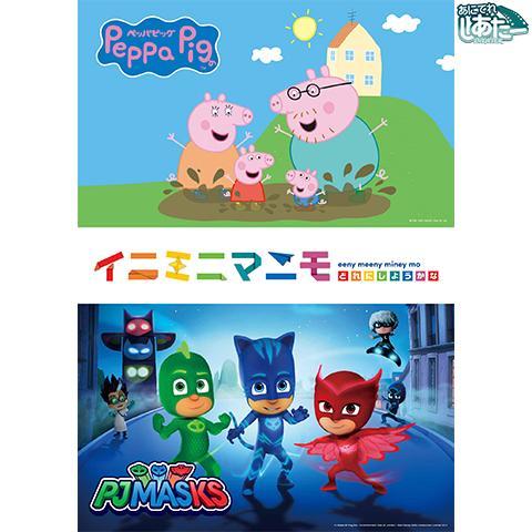 イニミニマニモ -ペッパピッグ&パジャマスク-