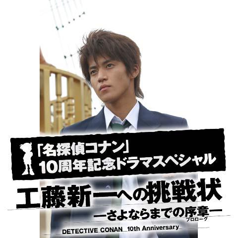 名探偵コナン 工藤新一への挑戦状~さよならまでの序章(プロローグ)~