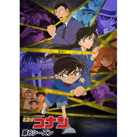 名探偵コナン 第6シーズン