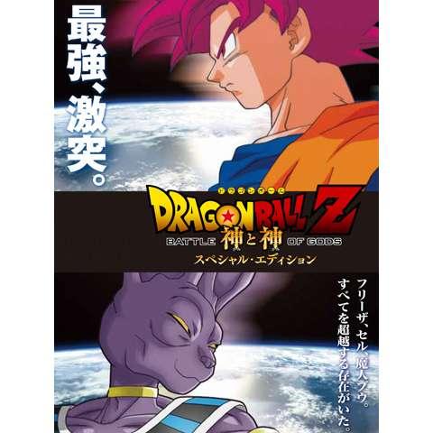 ドラゴンボールZ 神と神 スペシャルエディション
