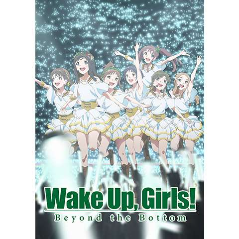 続・劇場版 後篇 「Wake Up,Girls! Beyond the Bottom」