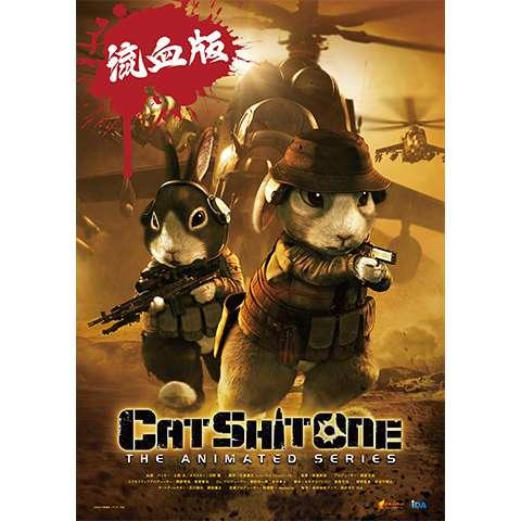 Cat Shit One 流血版