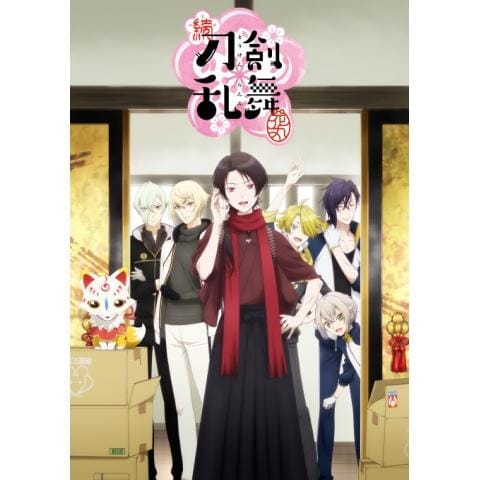 アニメ 続『刀剣乱舞-花丸-』