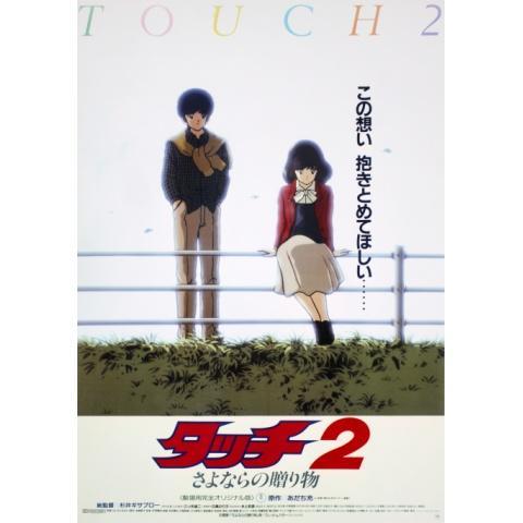 劇場版『タッチ2 さよならの贈り物』