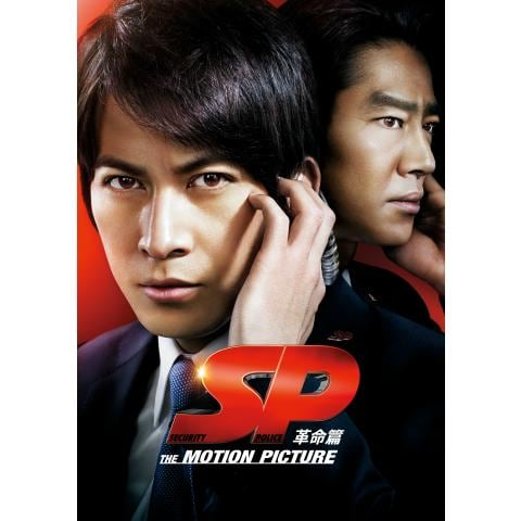 SP THE MOTION PICTURE 革命篇