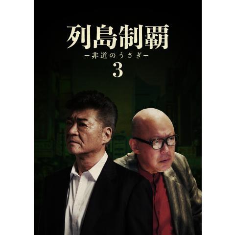 列島制覇 -非道のうさぎ-3