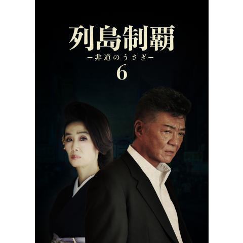 列島制覇 -非道のうさぎ-6