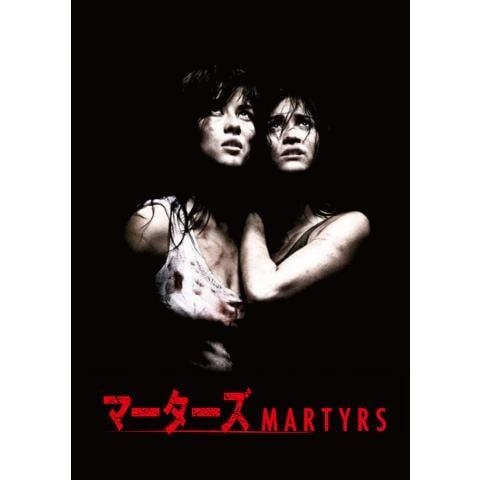 マーターズ(2007)