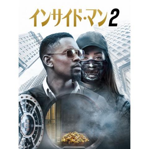 インサイド・マン2