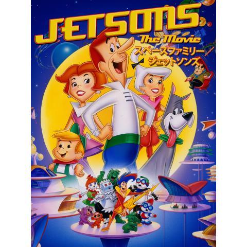 スペースファミリー/ジェットソンズ