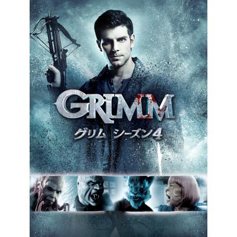 GRIMM/グリム シーズン4