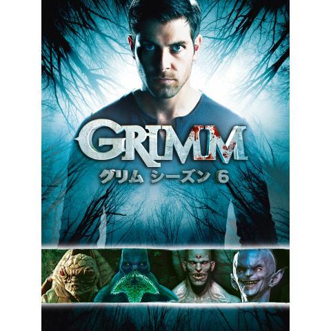 GRIMM/グリム シーズン6