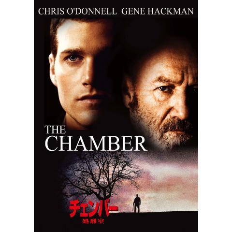 チェンバー/処刑室