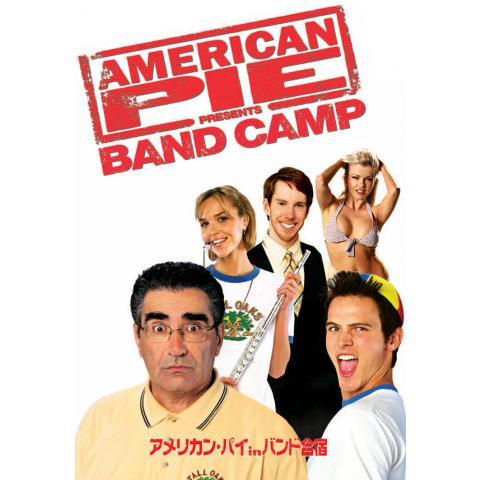 アメリカン・パイ in バンド合宿