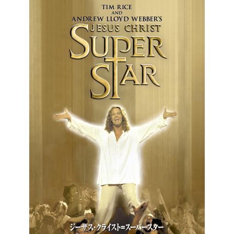 ジーザス・クライスト=スーパースター (2000)