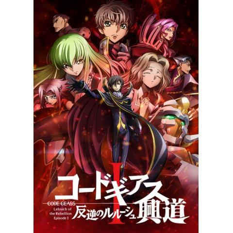 コードギアス 反逆のルルーシュ I 興道 (デジタルセル版)