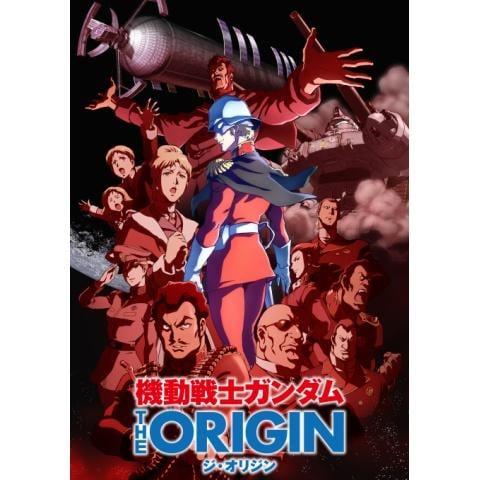 機動戦士ガンダム THE ORIGIN (デジタルセル版)