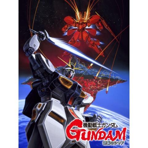機動戦士ガンダム 逆襲のシャア (デジタルセル版)