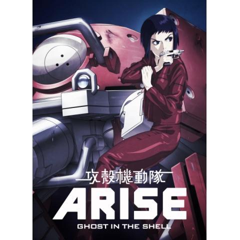 攻殻機動隊ARISE (デジタルセル版)