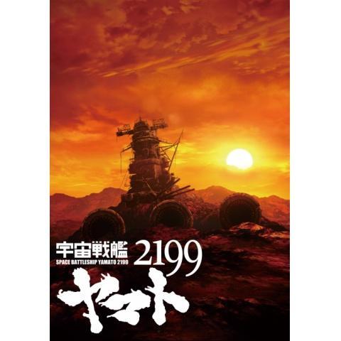 宇宙戦艦ヤマト2199 (デジタルセル版)