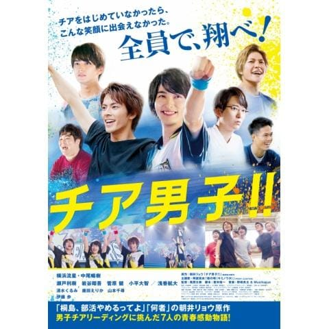 劇場版 チア男子!!