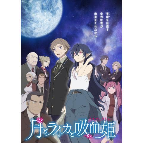 【特典音声付】月とライカと吸血姫(デジタルセル版)