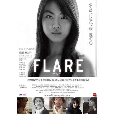 FLARE フレア