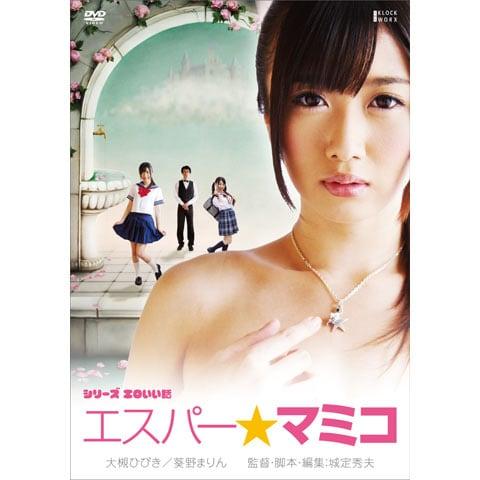 シリーズエロいい話 エスパー☆マミコ