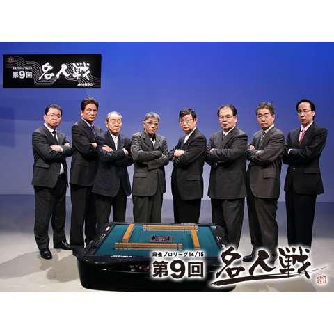 モンド麻雀プロリーグ14/15 第9回名人戦