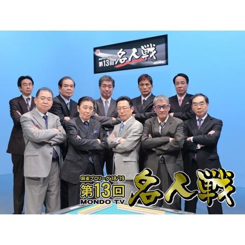 モンド麻雀プロリーグ18/19 第13回名人戦