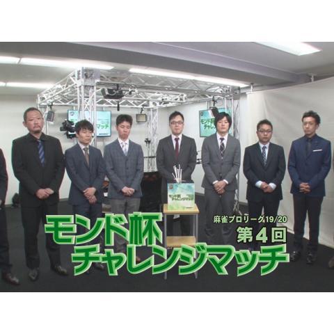 モンド麻雀プロリーグ19/20 第4回モンド杯チャレンジマッチ