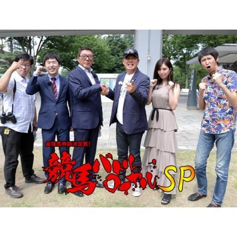 最強馬券師決定戦!競馬バトルロイヤルSP