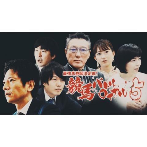 最強馬券師決定戦!競馬バトルロイヤル5