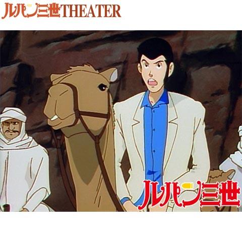 ルパン三世 TVSP トワイライト☆ジェミニの秘密