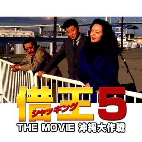 借王-シャッキング-5 THE MOVIE 沖縄大作戦