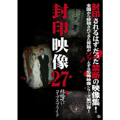 封印映像27 結婚呪い コープスブライド