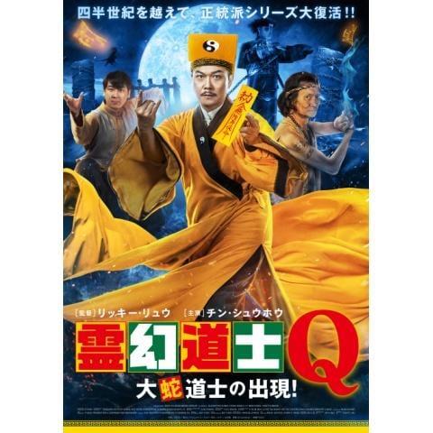 霊幻道士Q 大蛇道士の出現!