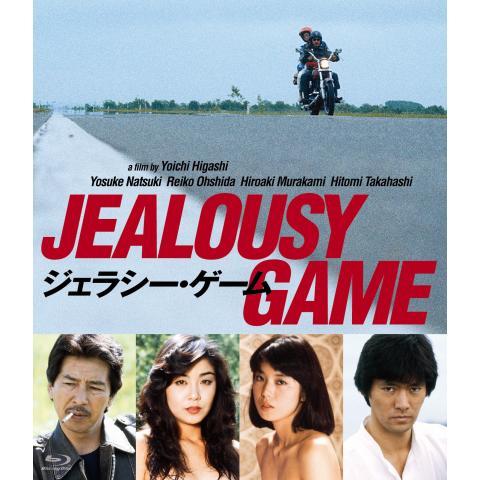 ジェラシーゲーム