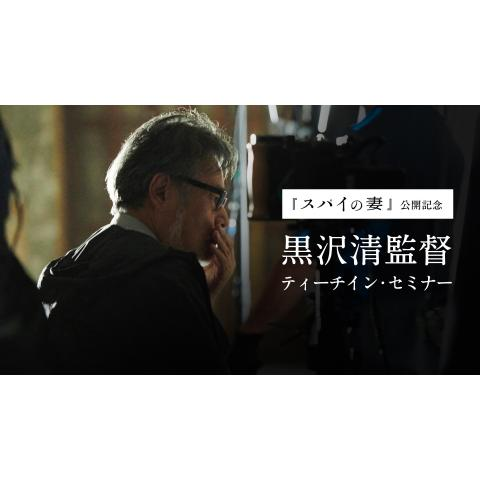 『スパイの妻』公開記念 黒沢清監督ティーチイン・セミナー