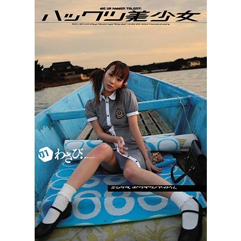 発掘美少女01 WA・SA・BI