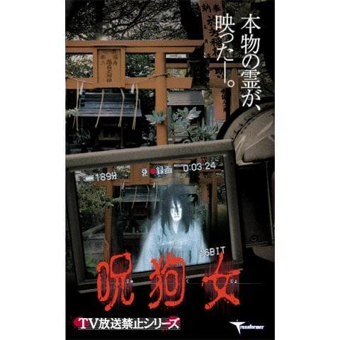 TV放送禁止シリーズ 呪狗女