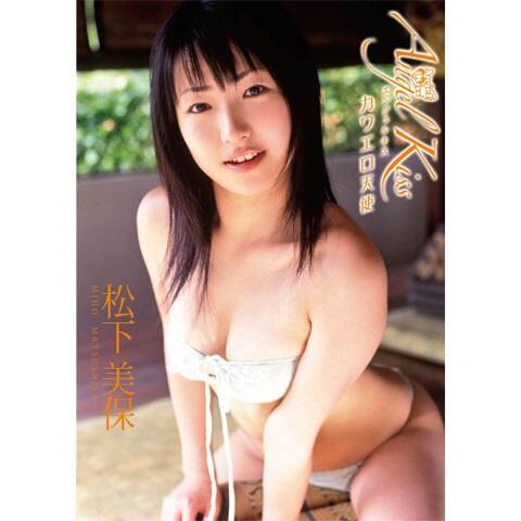 松下美保 Angel Kiss~カワエロ天使~