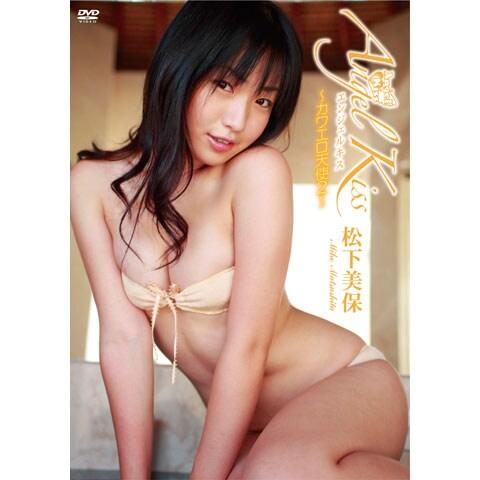 松下美保 Angel Kiss ~カワエロ天使2~
