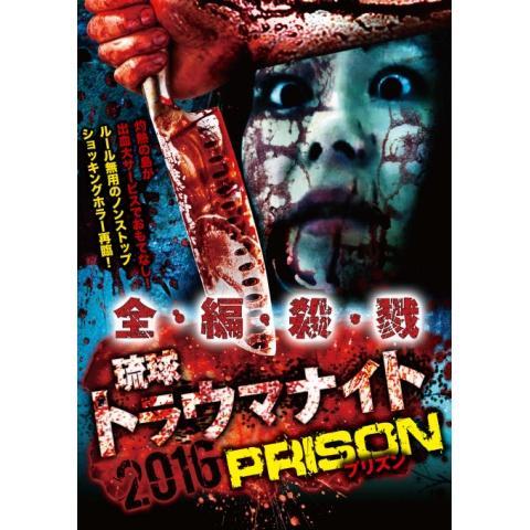 琉球トラウマナイト2016 PRISON